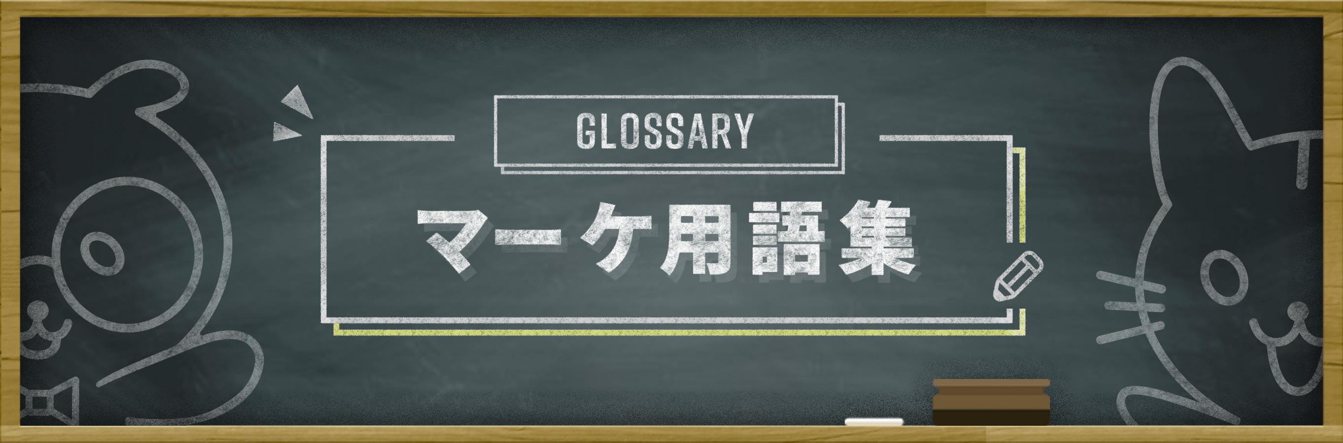 マーケ用語集