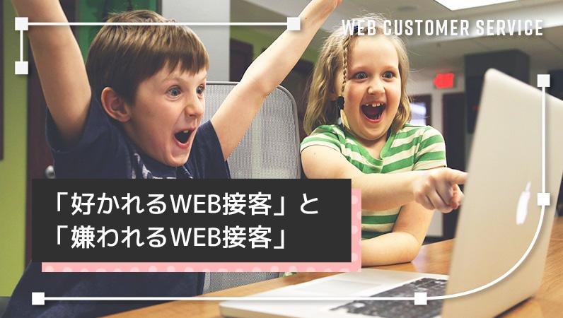 「好かれるWeb接客」と「嫌われるWeb接客」