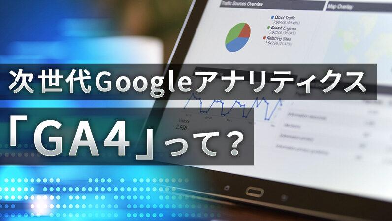 次世代Googleアナリティクス「GA4」って?