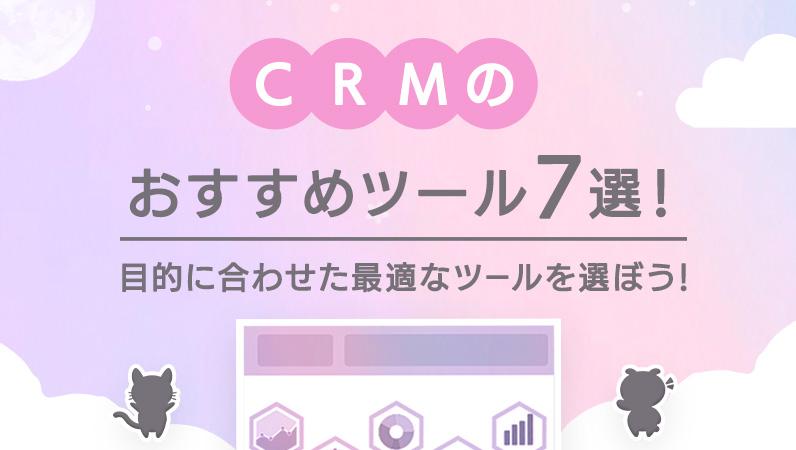 CRMのおすすめツール7選!目的に合わせた最適なツールを選ぼう!