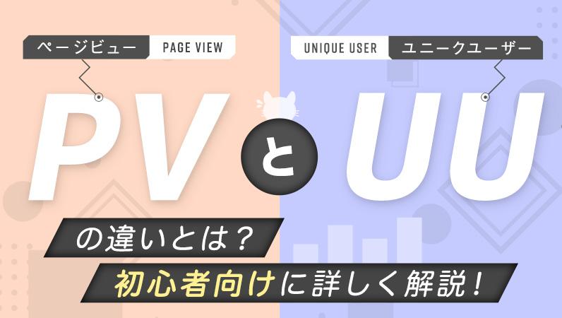 PV(ページビュー)とUU(ユニークユーザー)の違いとは? 初心者向けに詳しく解説!