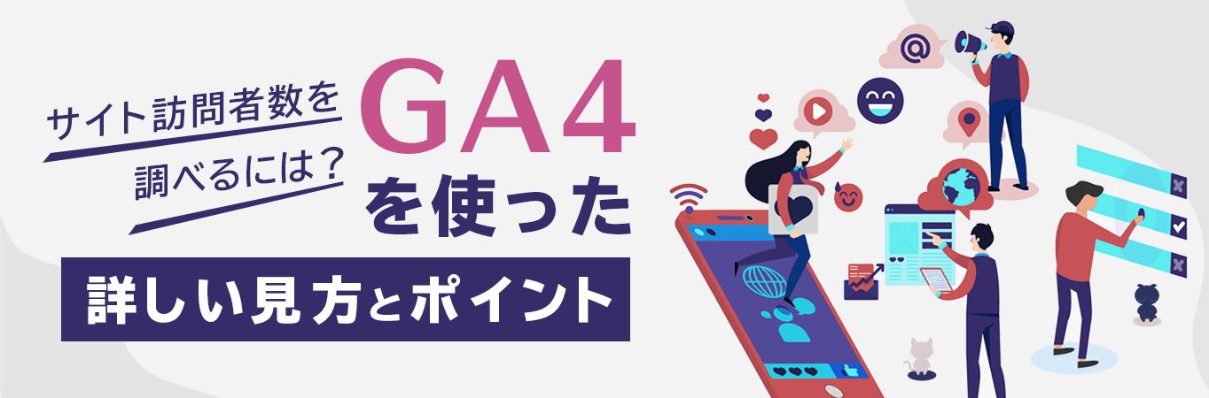 サイト訪問者数を調べるには? GA4を使った詳しい見方とポイント