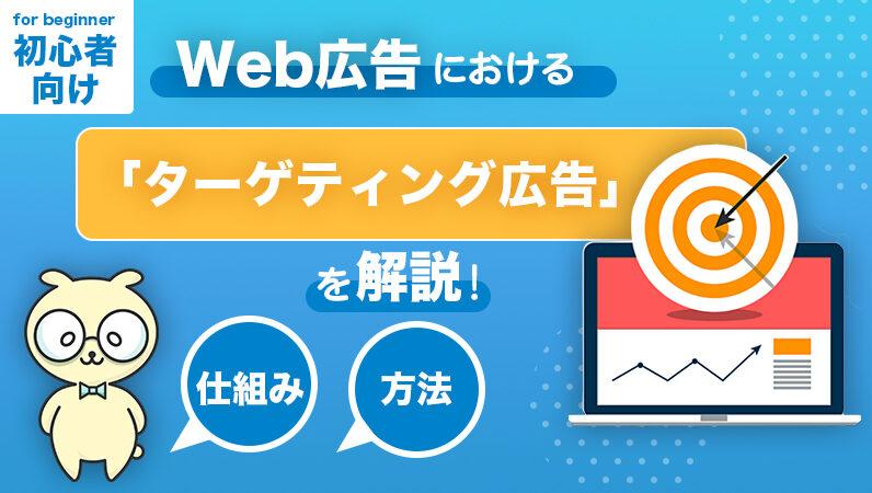 【初心者向け】Web広告における「ターゲティング広告」を解説!仕組みや方法は?