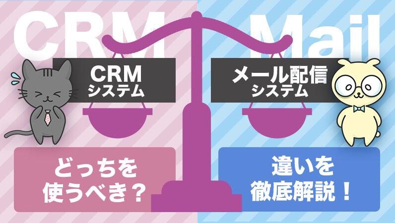 CRMシステムとメール配信システム、どっちを使うべき?違いを徹底解説!