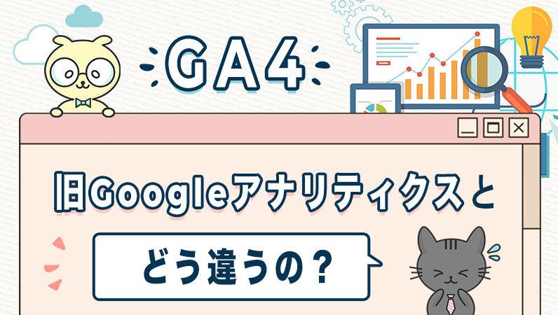 「GA4」、旧Googleアナリティクスとどう違うの?